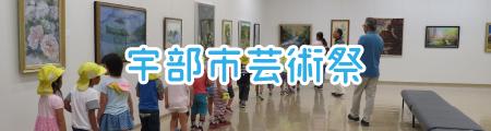 宇部市芸術祭